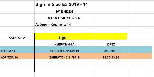 sign in Α/Κ14 5ο Ε3 ΗΛΙΟΥΠΟΛΗ