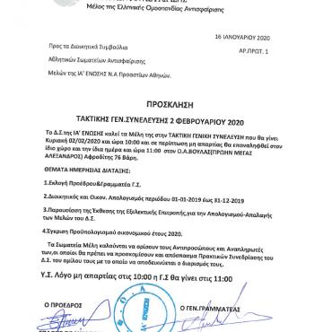 Πρόσκληση Τακτικής Γεν. Συνέλευσης 2 Φεβρουαρίου 2020