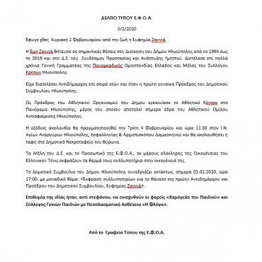 Δελτίο τύπου Ε.Φ.Ο.Α. 3/02/2020