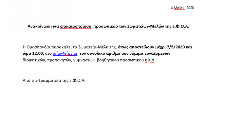 Ανακοίνωση για επικαιροποίηση προσωπικού των Σωματείων-Μελών της Ε.Φ.Ο.Α.