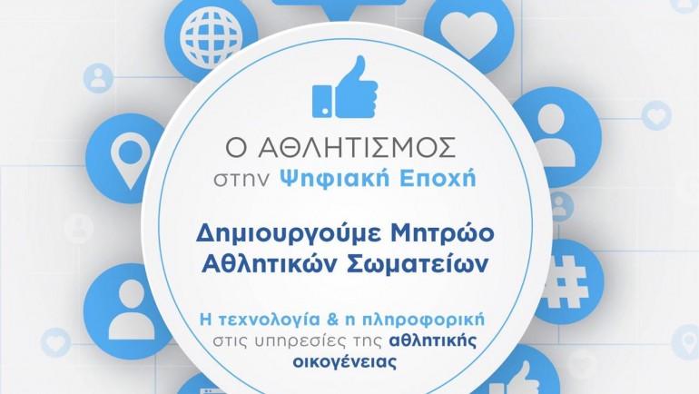 Επιστολή Υφυπουργού Πολιτισμού και Αθλητισμού κ. Λευτέρη Αυγενάκη