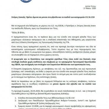 Δελτίο Τύπου Ε.Φ.Ο.Α 21 Μαϊου 2020