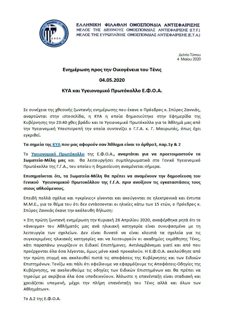 Ενημέρωση προς την Οικογένεια του Τένις 04.05.2020 – ΚΥΑ και Υγειονομικό Πρωτόκολλο Ε.Φ.Ο.Α.