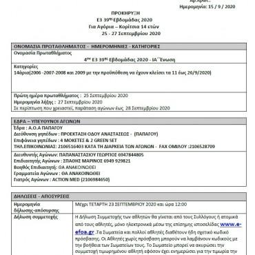 Προκήρυξη Ε3 39ης εβδ.25-27-9-2020