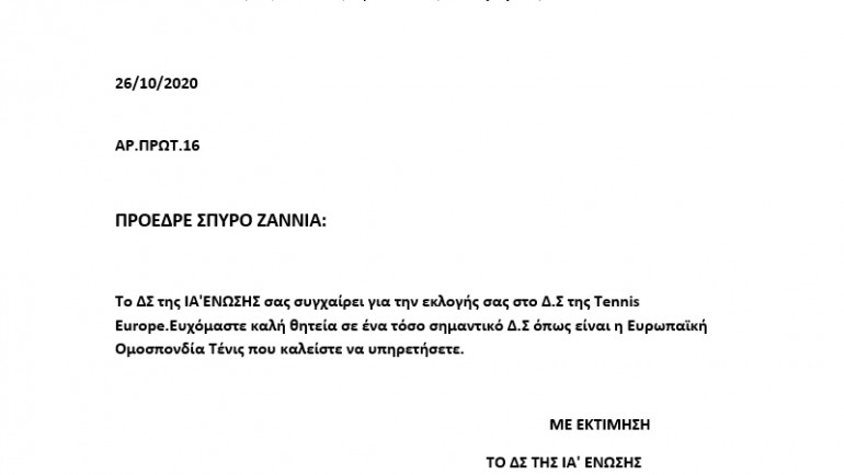 Συγχαρητήρια επιστολή για την εκλογή του κ. Σπύρου Ζανιά