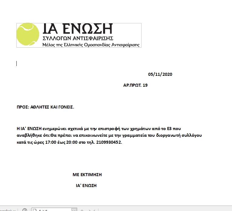 Ανακοίνωση σχετικά με την επιστροφή των χρημάτων από το Ε3 που αναβλήθηκε