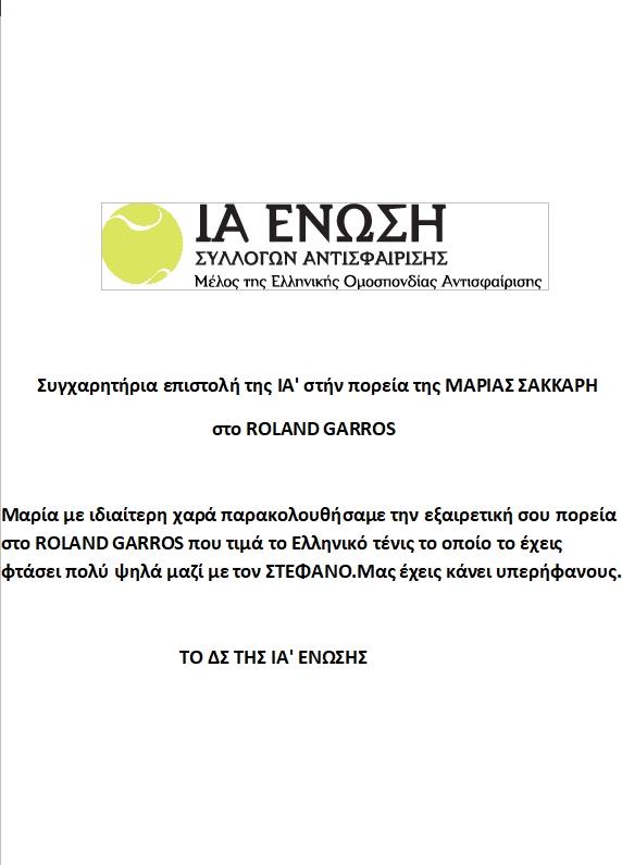 Συγχαρητήρια επιστολή για τη Μαρία Σάκκαρη.