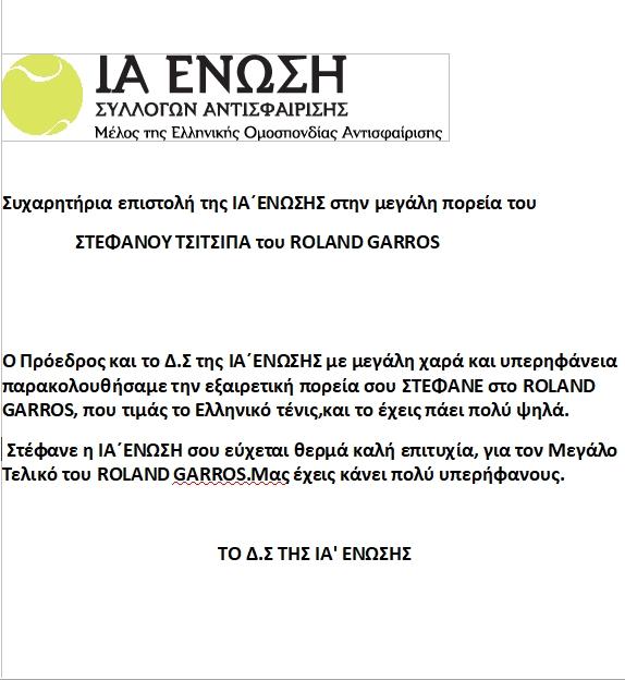 Συγχαρητήρια επιστολή για τον Στέφανο Τσιτσιπά
